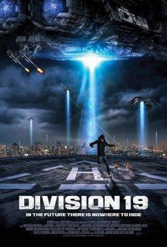 Дивизион 19 (2017)