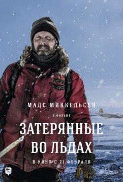 Затерянные во льдах (2018)