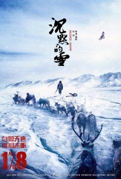 Тихий снег (2019)