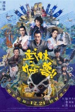 Кунг-фу монстр (2018)