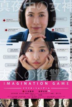 Игра воображения (2018)