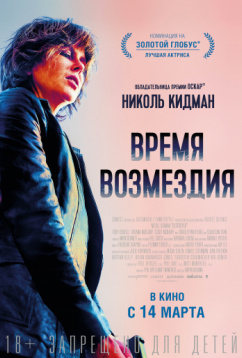 Время возмездия (2018)
