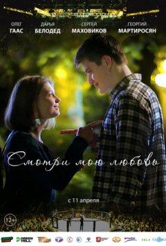 Смотри мою любовь (2018)