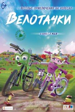 Велотачки (2018)