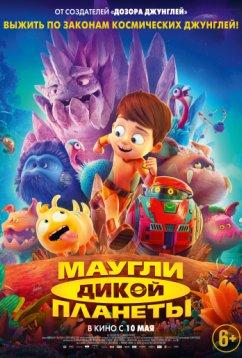 Маугли дикой планеты (2019)