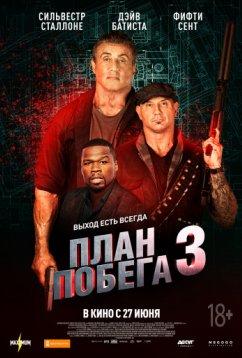 План побега 3 (2019)