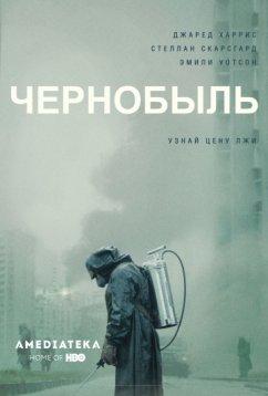 Чернобыль (2019)