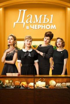 Дамы в черном (2018)