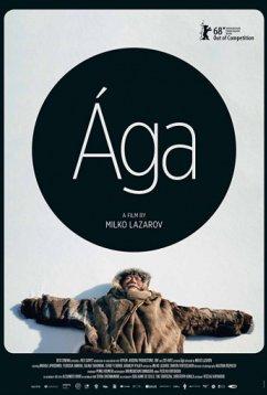 Ага (2018)
