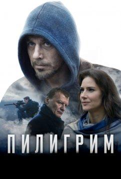 Пилигрим (2018)
