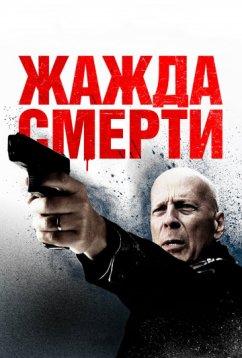 Жажда смерти (2017)