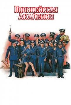 Полицейская академия (1984)