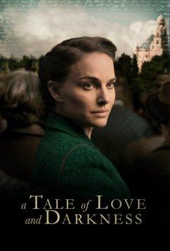 Повесть о любви и тьме (2015)