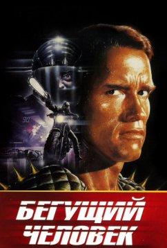 Бегущий человек (1987)
