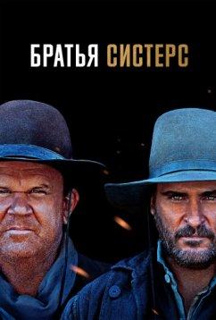 Братья Систерс (2018)