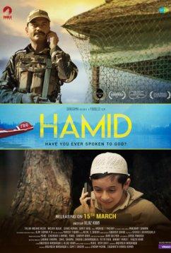 Хамид (2018)