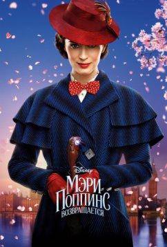 Мэри Поппинс возвращается (2018)