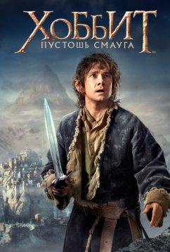 Хоббит: Пустошь Смауга (2013)
