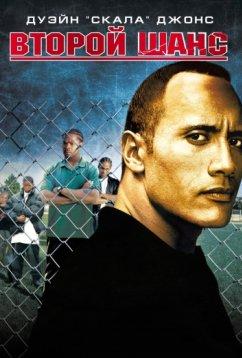 Второй шанс (2006)