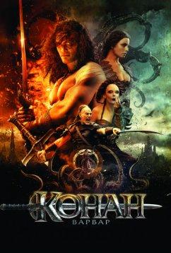 Конан-варвар (2011)
