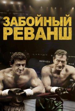 Забойный реванш (2013)