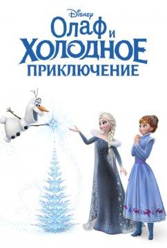 Олаф и холодное приключение (2017)
