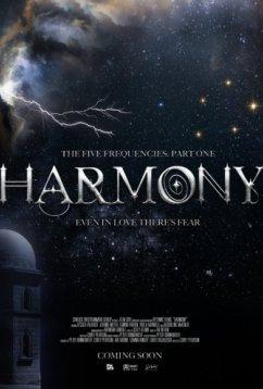 Гармония (2018)