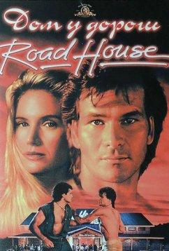 Дом у дороги (1989)