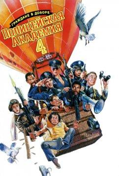 Полицейская академия 4: Граждане в дозоре (1987)