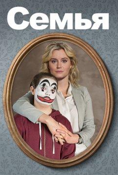 Семья (2018)