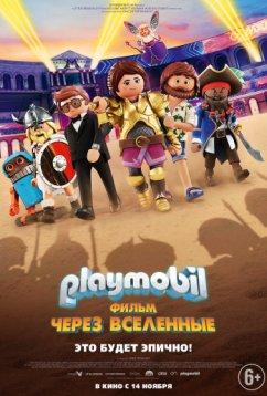 Playmobil фильм: Через вселенные (2019)