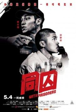 С заключёнными (2017)