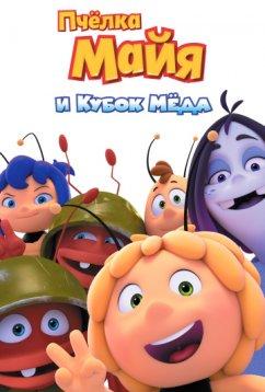 Пчёлка Майя и Кубок мёда (2018)