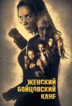 Женский бойцовский клуб (2017)