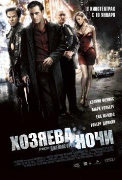 Хозяева ночи (2007)