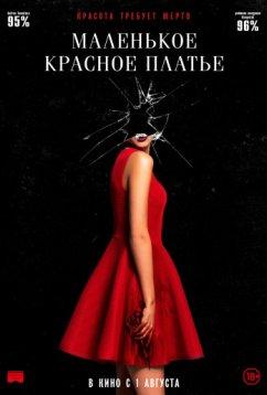 Маленькое красное платье (2018)