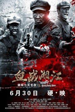 Битва на реке Сянцзян (2016)
