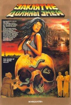 Заклятие долины змей (1987)