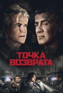 Точка возврата (2018)