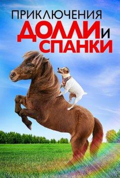 Приключения Долли и Спанки (2019)