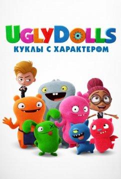 UglyDolls. Куклы с характером (2019)