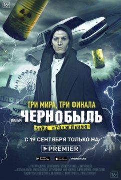 Чернобыль: Зона отчуждения. Финал (2019)