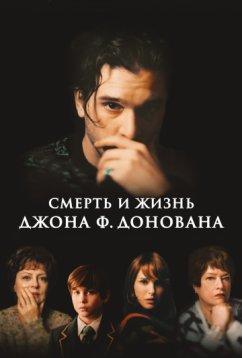 Смерть и жизнь Джона Ф. Донована (2018)