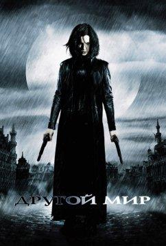 Другой мир (2003)