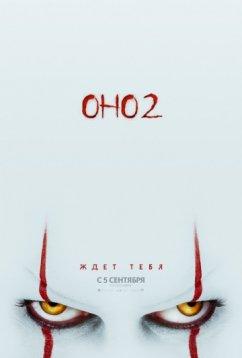 Оно 2 (2019)