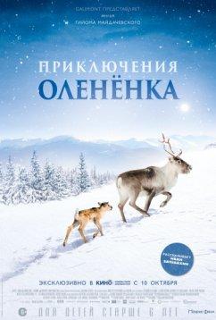 Приключения олененка (2018)
