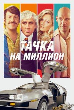 Тачка на миллион (2018)