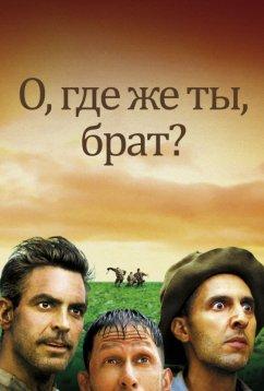 О, где же ты, брат? (2000)