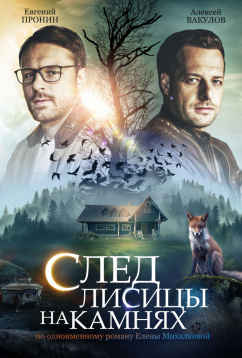След лисицы на камнях (2019)