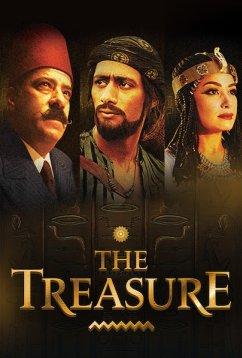 Сокровище: реальность и фантазия (2017)
